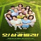 삼광빌라,가족,공개,서로,드라마