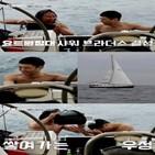 샤워,진구,요트,송호준