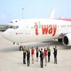 티웨이항공,글로벌고객만족도,취항