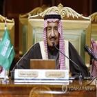 이스라엘,사우디,국왕,평화,트럼프