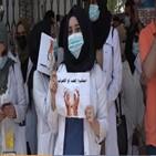 의대,이라크,의사,코로나19,졸업생,정부,예산