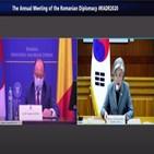 장관,한국,루마니아,코로나19,연설,갈등,대응