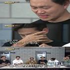멤버,양동근,찐한친구,눈물