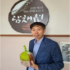 김치,대표,담채원,농촌융복합산업