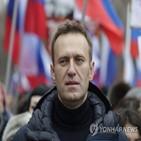 러시아,독일,나발,대한,혼수상태,독극물