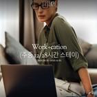 호텔,객실,서울,행사,상품,코로나19,패키지,가격,이용,지난해