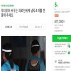 의료진,코로나19,스포츠닥터스,모금함,위해,100만