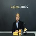 카카오게임즈,개발,게임,퍼블리싱,모바일,개발사,투자,엑스엘게임즈,자회사,공모가