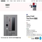중국,갤럭시,폴드2,톰브라운,폴더블폰,삼성전자,화웨이,판매