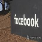 미국,페이스북,예비명령,전송