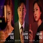 아내,김윤철,최원영,위험,분위기,대한,김정은,최유화,캐릭터