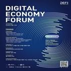 디지털,전환,인프라,경제