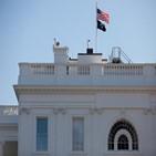 깃발,백악관,트럼프,대통령,실종자,게양,전쟁포로