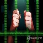 사이트,정보,전체,디지털교도소,접속차단,법률
