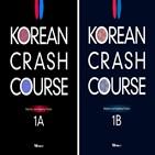 교재,KCC,한국어,출시