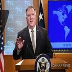 북한,미국,노력,폼페이,협상,장관,대선,진행,진전