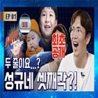 장성규,공개,가족,아빠,콘텐트,모습,남편
