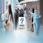 선제검사,서울시,신청,코로나19,의료기관