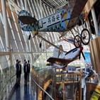 박물관,국립항공박물관