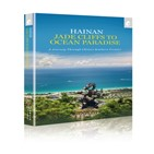 하이난,소개,Hainan,대한,중국,문화,대해,이야기,관광,제공
