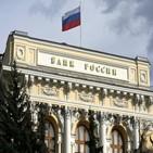 기준금리,러시아,올해,예상,경제,요소