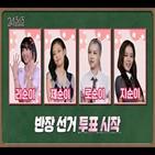 블랙핑크,제니,멤버,미션,황제성,반장,리사,웃음