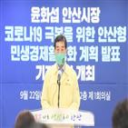 지원,안산시,종사자,코로나19,어려움,민생경제,활성화,사태,30만