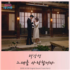 박강성,사랑,인생,찬란한,참여,MBC