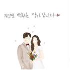 박휘순,결혼,개그맨