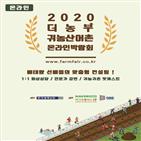 귀농산어촌,온라인,상담,박람회,정보