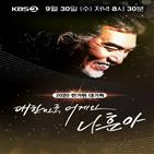 나훈아,공연,방송,대한민국