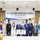 성남시,이스포츠,전용경기장,스포츠,협약,한국,개최