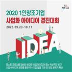 아이디어,사업,서울지역