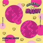 우주소녀,쪼꼬미,음악,유닛,공개,가요계,앨범