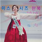 미스,미시즈,김은지,한복선발대회,패션