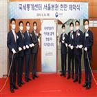 국세통계센터,분원,서울