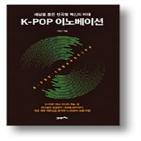 혁신,아이돌,생산,한국,시장