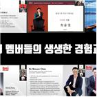 사업가,온라인,비즈니스,한국,네트워킹
