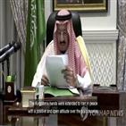 이란,국왕,사우디,예멘