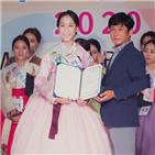 한복선발대회,미시즈,미스,최아영