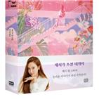 제시카,소녀시대,샤인,소설