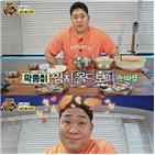 김치,문세윤,브이로그