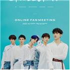 팬미팅,예정,티켓,온라인