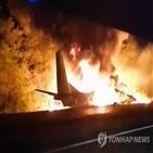 우크라이나,사고,수송기,공군