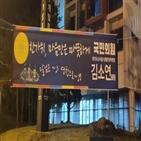 현수막,대통령,영창,김소연