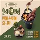 반상,메뉴,계절밥상,화로구이,제공
