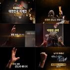 나훈아,공연,대한민국,어게인,가운데