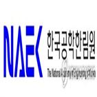 발표,세계공학한림원평의회,회장,서울,한국공학한림원,기술