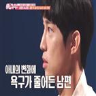 김도우,김혜진,부부,아내,사람,아이돌