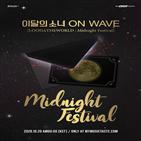 이달,소녀,콘서트,미드나잇,개최